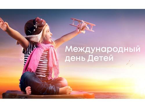 BARAKA MARKET поздравляет всех детишек с Международным днём защиты детей!