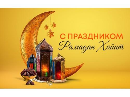 С праздником Рамадан Хайит